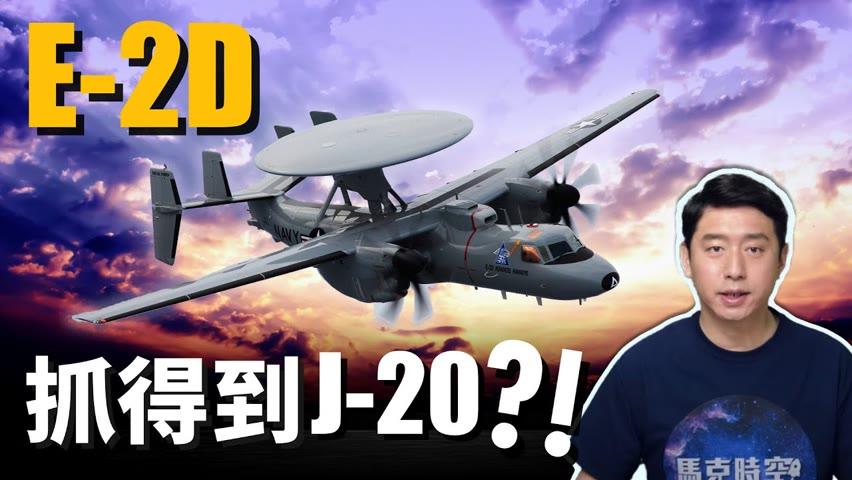 台灣要買E-2D先進鷹眼 ? E-2D能抓到J-20 ?! 美對台軍售案接二連三 E-2D指日可待 ? | 預警機 | 艦載預警機 | 空中預警機 | 隱身戰機 | E-2K | 馬克時空 第60期