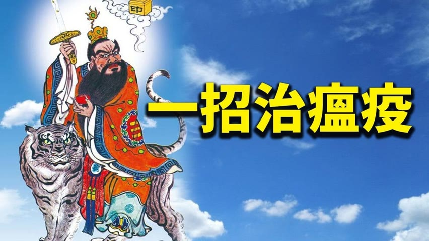 道教创始人张道陵曾用一招治瘟疫 除魔成仙 留下无数古老传说 | 歷史故事 | 文史大觀園