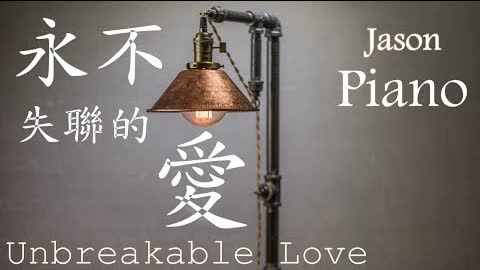 【鋼琴版 Piano】永不失聯的愛 Unbreakable Love 《周興哲》Jason Piano Cover