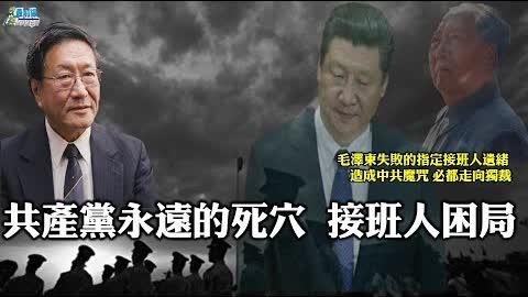 210616  毛澤東五次選擇接班還是失敗  蘇聯模式致命弱點  專制獨裁政權皆為終身制 沒有接班人 習近平時代難題?