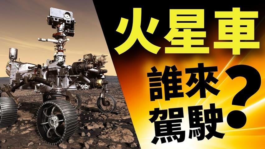 毅力號 vs 天問一號 vs 希望號 爭睹紅色星球 毅力號首登火星 誰來駕駛?|火星探索|毅力號|天問一號|希望號|火星探測器|火星|機智號|馬克時空 第8期