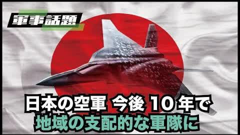 【時事軍事】次世代戦闘機F-Xの登場 日本の空軍はその質の向上により、地域の主導権を握る存在になりつつある