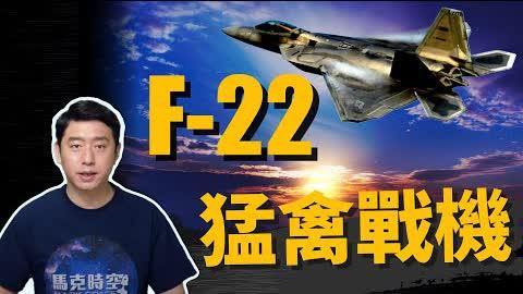 美軍25架F-22參與亞太軍演 威嚇北京意味濃 F-22猛禽獨步天下 世界首款五代戰機 | F-22猛禽戰鬥機 | F22 | 第五代戰機 | 隱身戰機 | 馬克時空 第54期