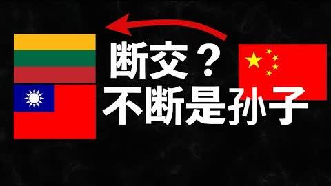 中共威胁要跟立陶宛断交?美国参议院力挺台湾加入国际事务,小心进群要发红包!