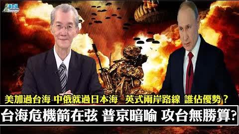 明居正1023精華: 不要以為台灣很好打!普京一言 台海無戰事? 美加過台海 中俄就過日本海 英式兩岸路線 誰佔優勢?美軍駐台不是秘密 值此時機曝光才是重點。