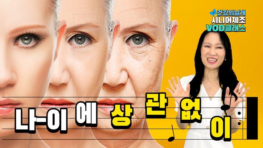 시니어 건강을 위한 시니어체조 홍보영상-Senior gymnastics promotional video for senior health
