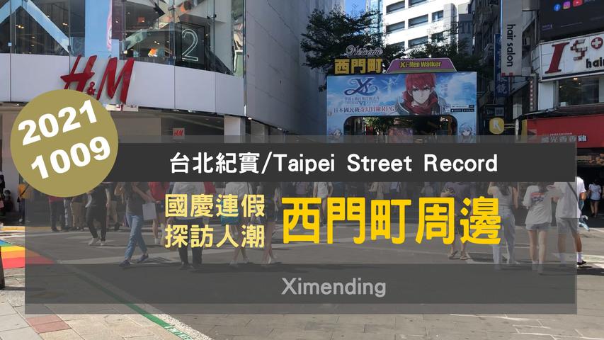 20211009 沒有大型活動的國慶連假間,西門町能否有同樣的人潮買氣?一起去看看吧?Ximending Street Walk Tour【台北紀實/Taipei Street Record】