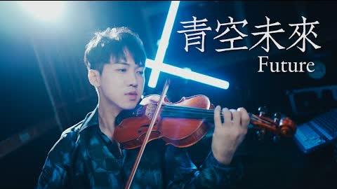 阿信《青空未來》(電影「盛夏未來」主題曲)小提琴版本 | Violin【Cover by AnViolin】
