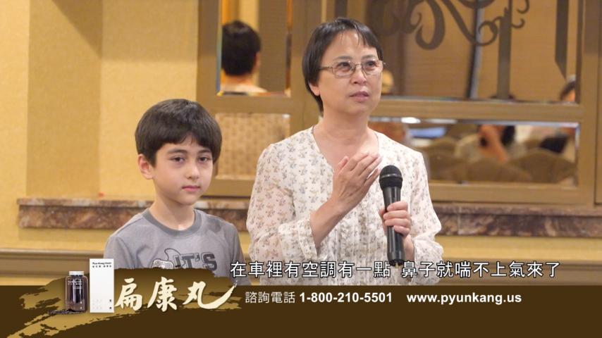 扁康丸 Pyunkang 傳統醫學奇蹟 (患者見證:Susan和兒子)