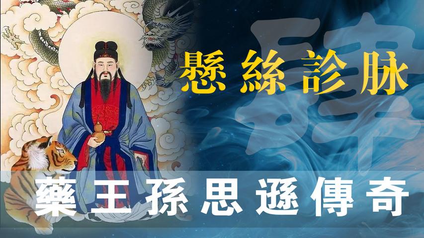 【傳統文化故事】孫思邈傳奇 之懸絲診脈