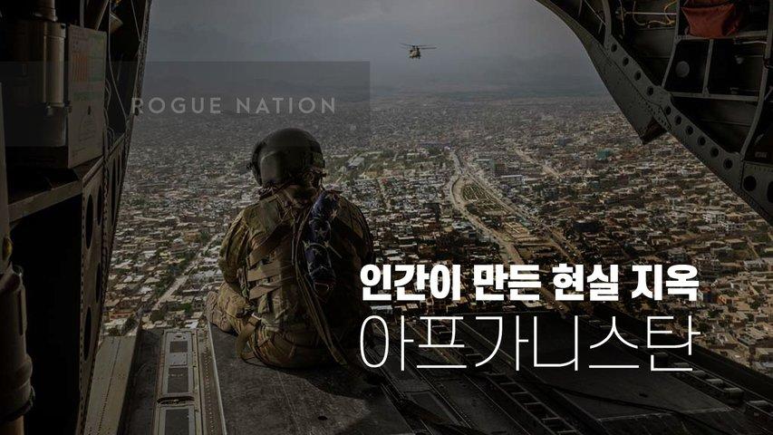 아프가니스탄 미군 철수의 진짜 이유는ㅣ아프간 철수로 재조명 되는 9.11ㅣ로그네이션 ROGUE NATION
