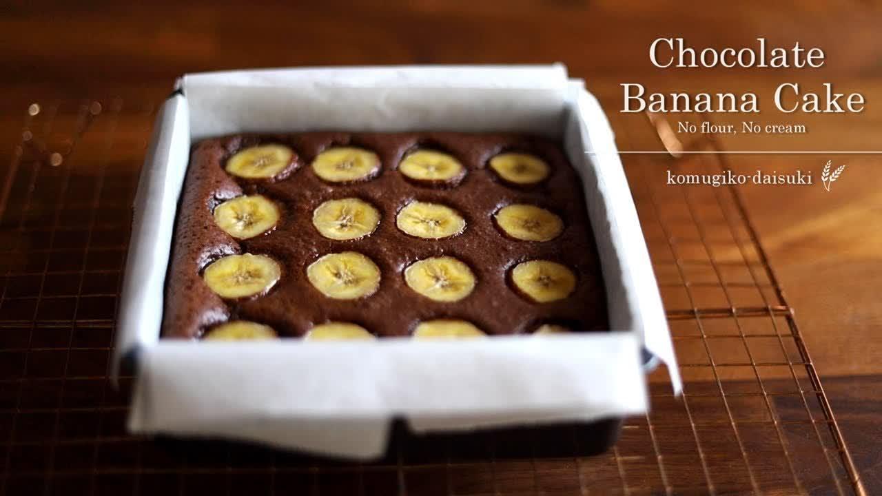 小麦粉&生クリーム不使用♪濃厚チョコレートバナナケーキ Chocolate Banana Cake / No flour, No whipped cream|komugikodaisuki