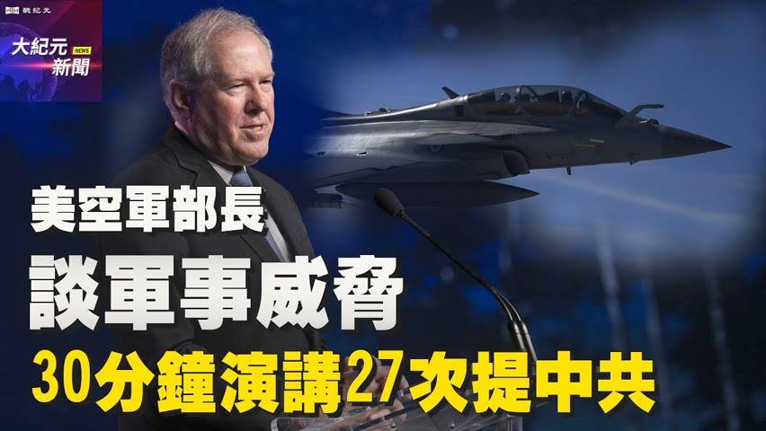 【#聽紀元】美空軍部長談軍事威脅 30分鐘演講27次提中共  #大紀元新聞網