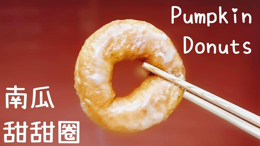 甜甜圈做法 (炸或烤都行)【麵包做法#1】Pumpkin Donuts Recipe (Eng Sub)