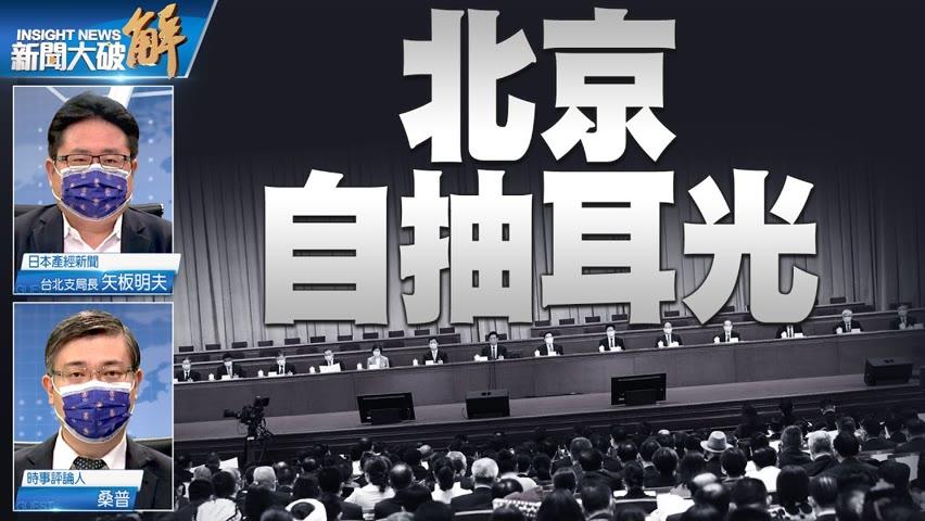 精彩片段》🔥中共想要政治高壓經濟自由,根本不可能!自抽嘴巴是因為香港外資人才要逃光光!專家提醒注意華爾街集團跟中共的連結! 矢板明夫 桑普 @新聞大破解