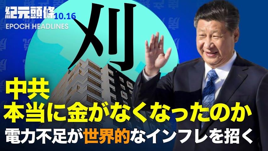 【紀元ヘッドライン】🔶中国の電力不足が世界的なインフレを招く?🔶習近平が固定資産税を推進、中共の資金不足?🔶増え続ける中国の「ゴーストタウン」🔶中共のCPTPP加盟をチリが支持、茂木外相が不快感を示す