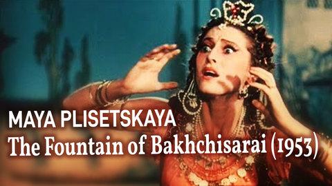 Maya Plisetskaya - The Fountain of Bakhchisarai (1953)