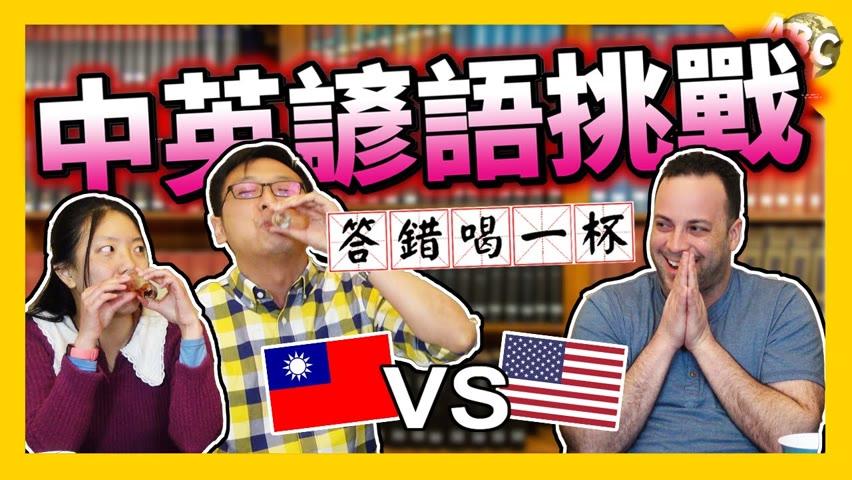 中文諺語與英文諺語的交流,這次連台語都用上了!教教外國人充滿深度的諺語,順便學學一些有趣的英文吧!| 小丹趴TV