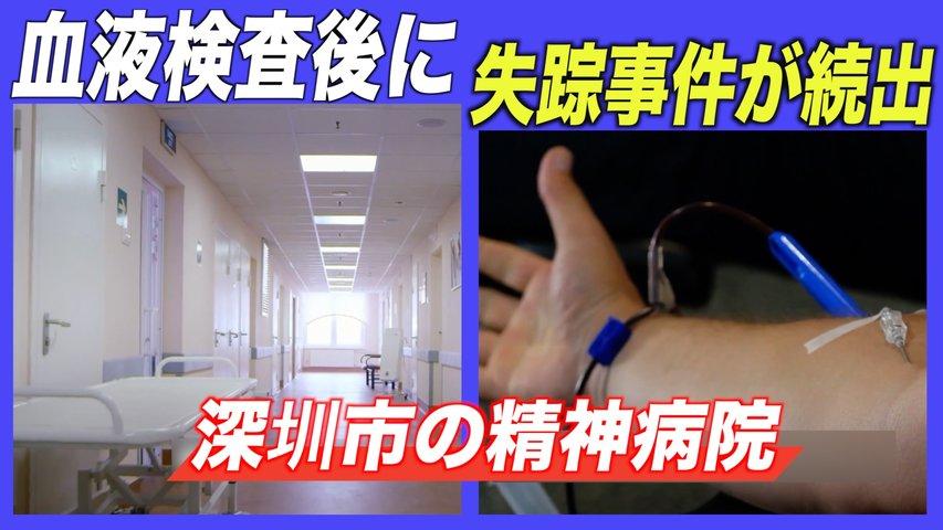 中国精神病院で血液検査後に失踪事件が続出 目撃者「臓器収奪の疑い」