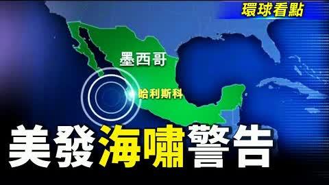 墨西哥7.0強震 詭異彩光閃爍夜空;美艦駛入美濟礁12海里,聲明:中共片面領海主張無效【希望之聲TV-環球看點-2021/9/8】