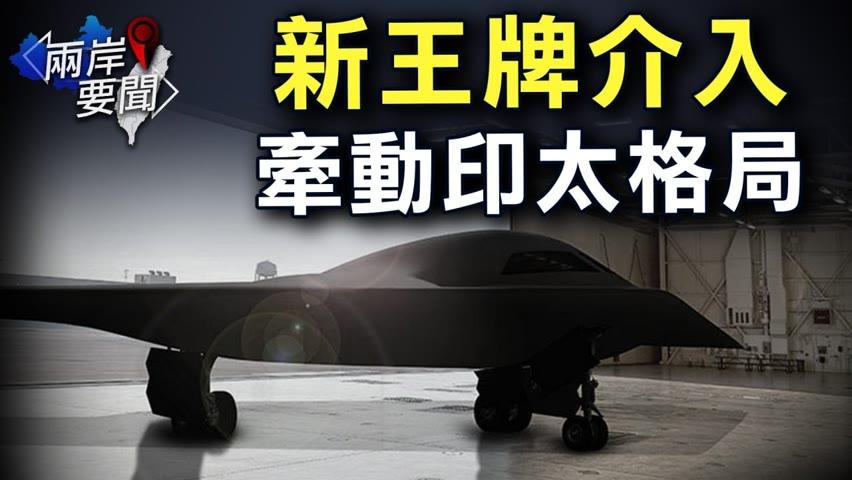 神秘B-21隱形機投產 全球格局恐洗牌;傅政華落馬前被中共公安部點名【希望之聲-兩岸要聞-2021/10/03】