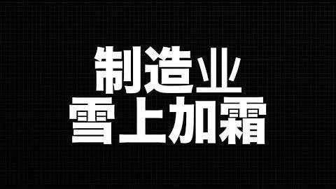 大连东芝之后,宁波三星重工撤资,万人就业成问题!员工抗议,心酸又心慌!制造业危机又加剧!