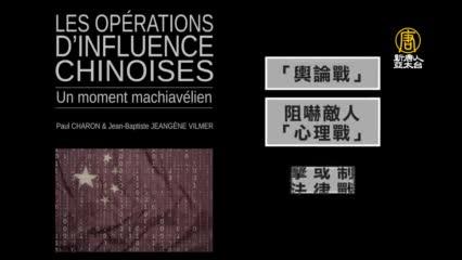 中共秘密「三戰」計劃 福州311基地被曝光