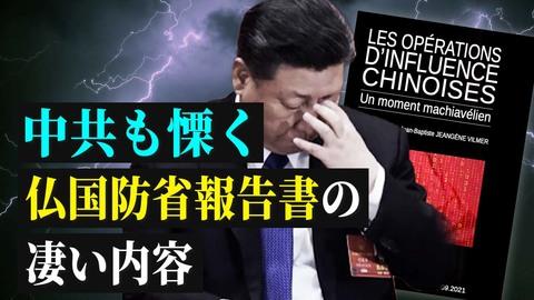 【拍案驚奇】 フランスの報告書が中共の内幕を暴く、数十メディアが報道