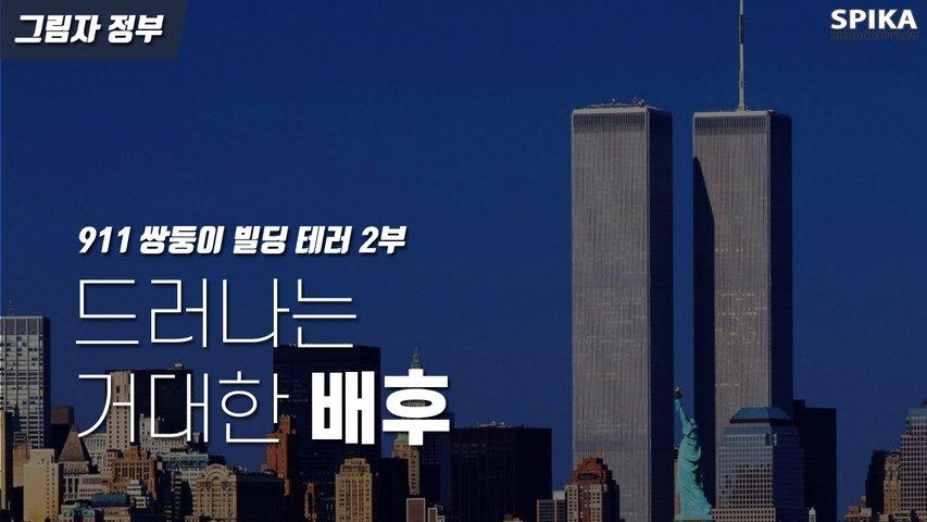 9.11 뉴욕 테러, 그 배후는? 2부ㅣ그림자 정부ㅣ스피카 스튜디오 SPIKA STUDIO