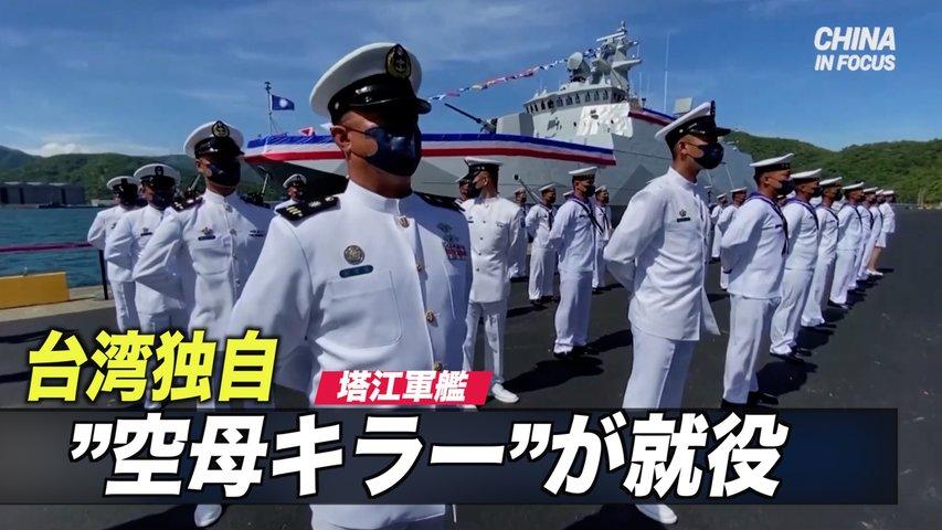 """台湾独自 """"空母キラー"""" 「塔江」就役 対中抑止力強化"""