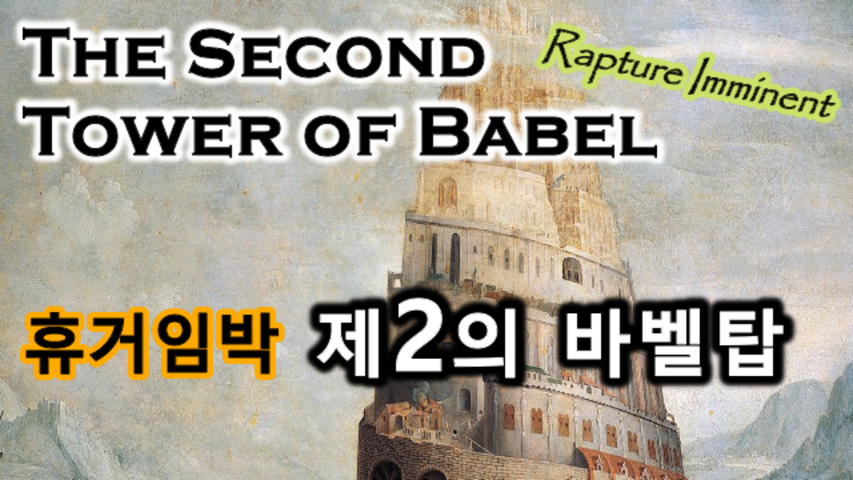 The Second Tower of Babel, Rapture Imminent / 제 2의 바벨탑, 휴거 임박