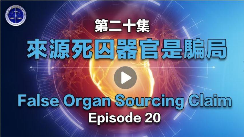 【鐵證如山系列講座】第20集 來源死囚器官是騙局  Episode 20: False Organ Sourcing Claims