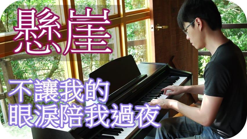 懸崖 Cliff X 不讓我的眼淚陪我過夜 Never Let My Tears Stay with Me Overnight(齊秦 Chyi Chin)鋼琴 Jason Piano Cover