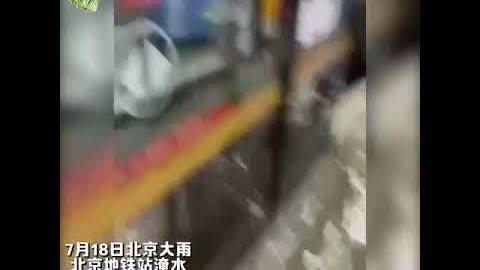 中共黨國首都#北京 7月8日 暴雨成災。可笑!可惡!可嘆!