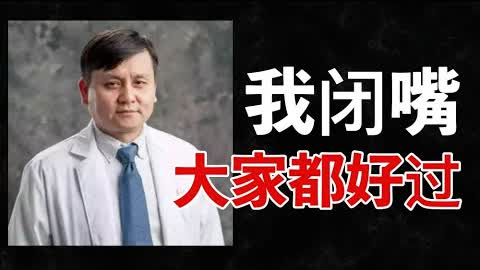 张文宏沉默了;钟南山发财了;赵盛烨追热点赚狗粮了!