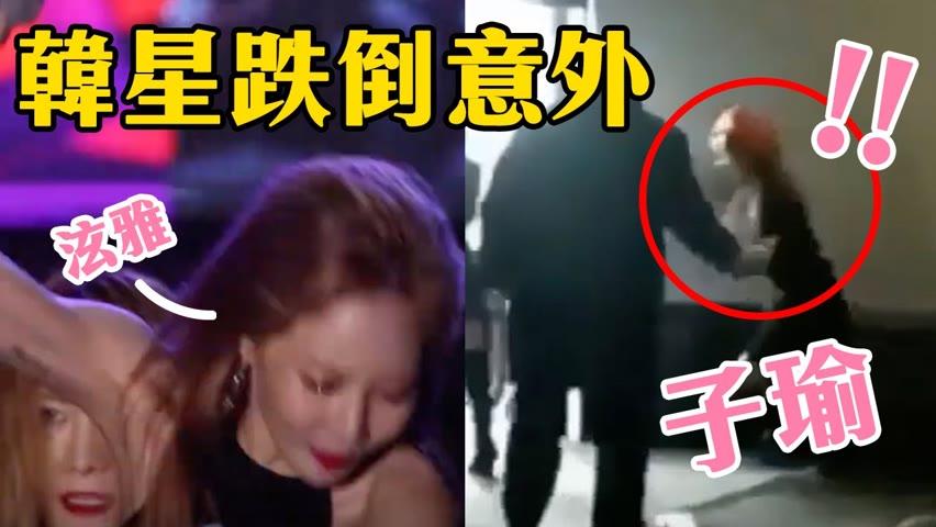 韓星舞台嚴重摔倒意外!泫雅/Jimin/子瑜/Gfriend