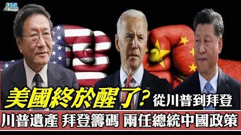 [程曉農專訪]美國終於醒了?從川普到拜登 川普遺產 拜登籌碼 兩任總統中國政策! 210915