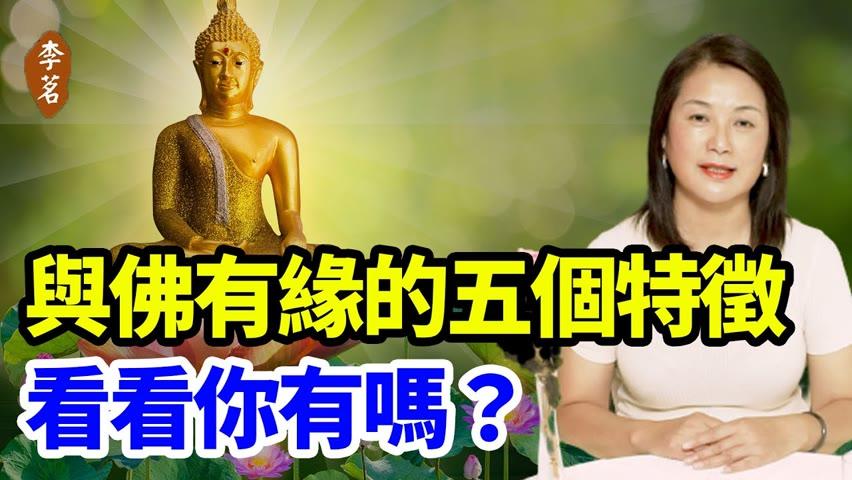 星際種子、外星轉世靈魂,是否也有佛緣呢?