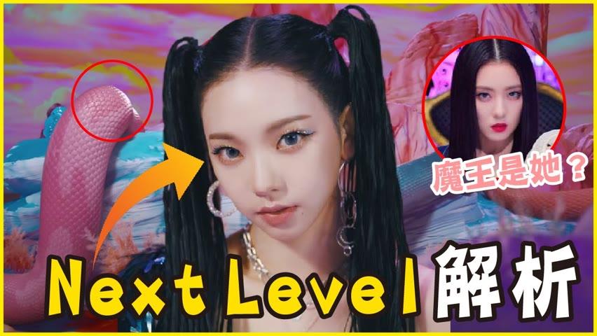Irene、瑟琪竟是大魔王?aespa《NEXT LEVEL》MV分析+SMCU彩蛋!