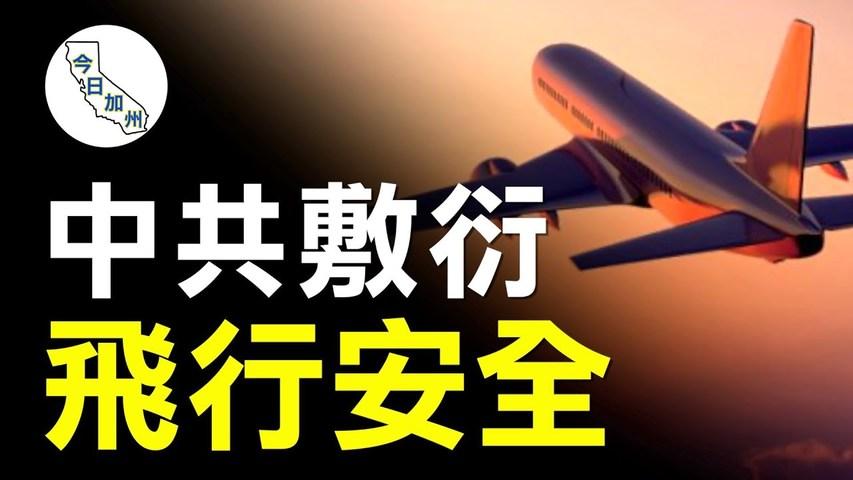 不願飛中國航線 飛行員:黨文化致飛安隱患