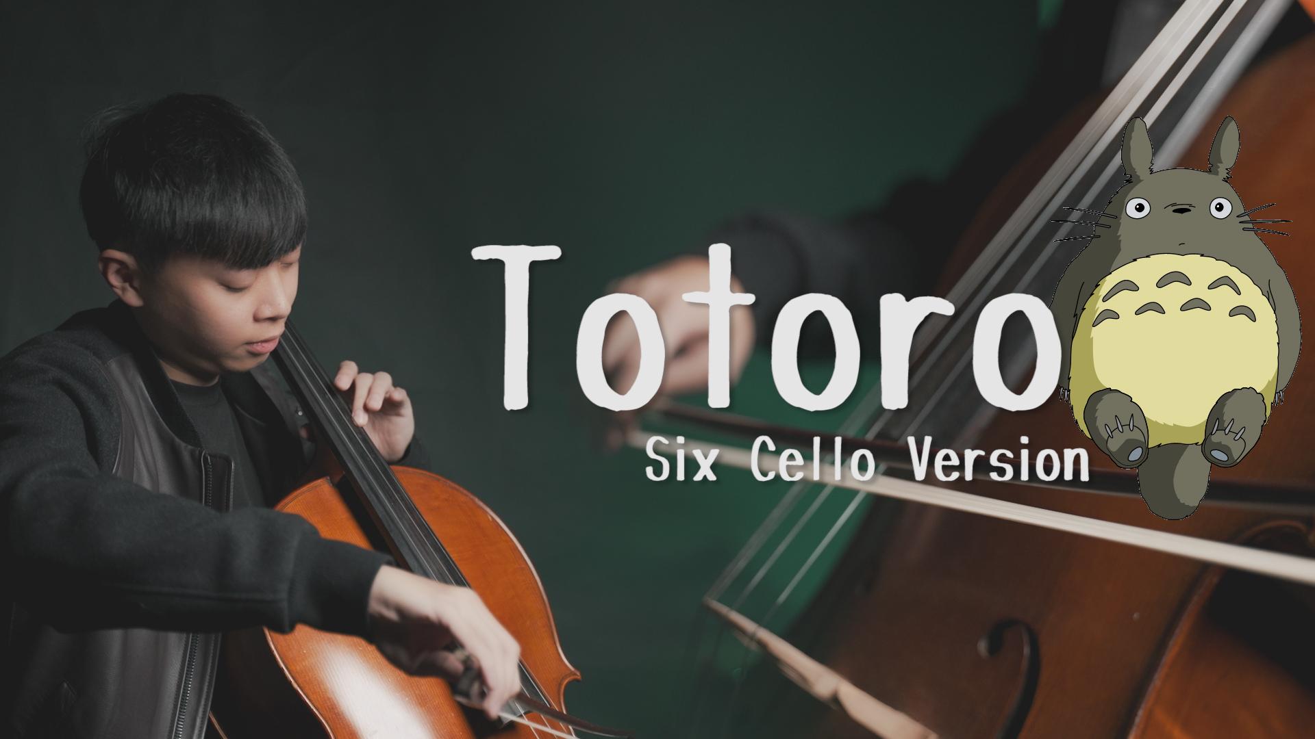 Totoro Theme  《龍貓主題曲》 宮崎駿動畫 - 久石讓   大提琴六重奏  Cello Sextet 『Cover by YoYo Cello』