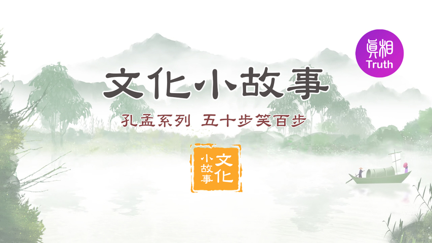 【文化小故事】 五十步笑百步 | 真相傳媒