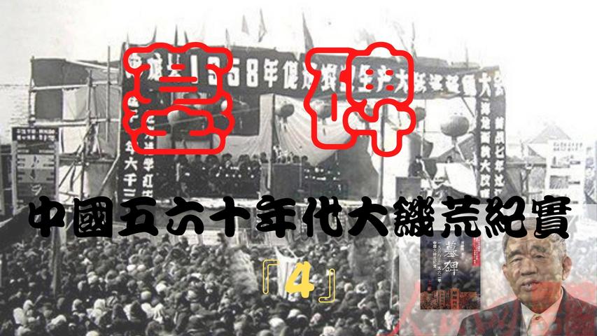 墓 碑 -中國五六十年代大饑荒紀實『4』