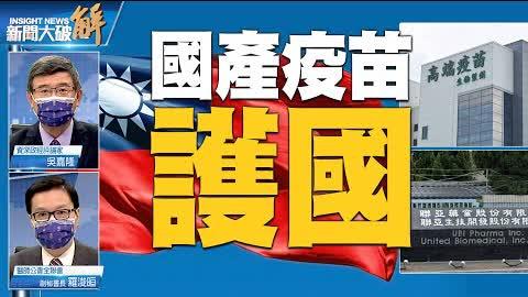 精彩片段》🔥國產疫苗台灣存亡關鍵?下一個護國產業在奮起! 吳嘉隆 羅浚晅 @新聞大破解