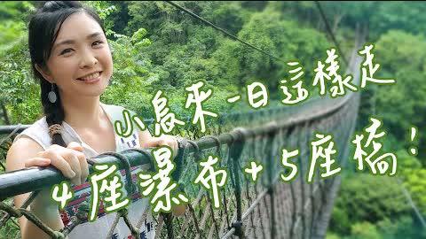 【桃園復興】小烏來風景區步道,蒐集瀑布吊橋!小烏來瀑布、神秘瀑布和龍鳳瀑布;一票玩天空步道、天空繩橋和宇內溪戲水;開箱羅浮溫泉,免費戶外泡腳池,再用美食為登山Ending!|1000步的繽紛台灣389