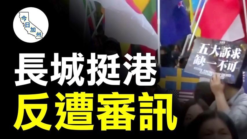 支持香港爭取自由 陸民發推遭公安審訊