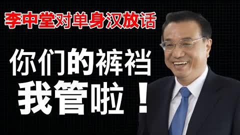 李克强广西考察后,居然要解决光棍性生活问题,中国单男被迫找洋媳妇解决需求!