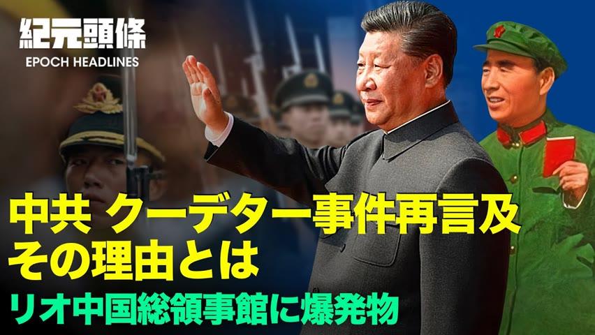 *【紀元ヘッドライン】*在リオ中国総領事館への爆弾攻撃*中共の官製メディアが珍しく林彪のクーデター計画について言及*台湾 防衛費に90億ドル 中共の脅威に対処*中共は国境に壁を作り、密輸を防ぐため?