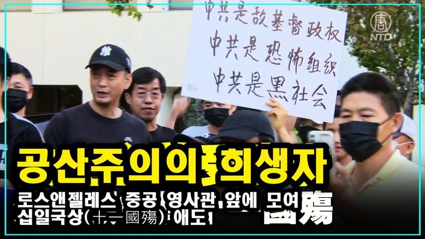 공산주의의 희생자, 중공 영사관 앞에서 애도 시위