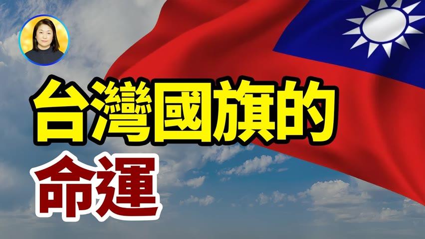 史上第一面國旗是這樣出現的,難怪台灣國旗至今依舊是一個無解之題